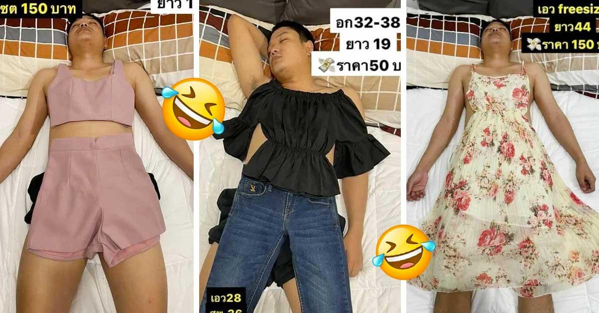 Esta mujer usa a su marido dormido para vender su ropa
